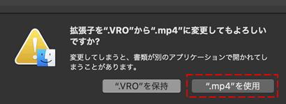 拡張子VROからMP4に変更確認