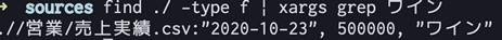 find [フォルダ名] -type f | xargs grep [検索文字列]
