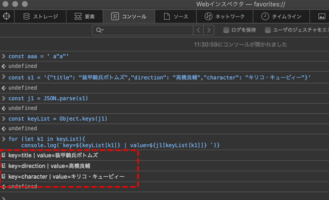 Safari のJavaScriptコンソール画面