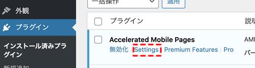プラグイン項目から[Accelerated Mobile Pages]の「Settings」を選択するプラグイン項目から[Accelerated Mobile Pages]の「Settings」を選択する